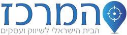 המרכז הישראלי לשיווק ועסקים