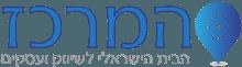 המרכז – הבית הישראלי לשיווק ועסקים