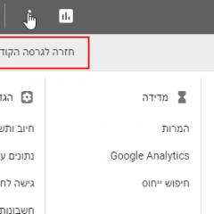 איך מחליפים בין הממשק הישן והחדש של גוגל AdWords